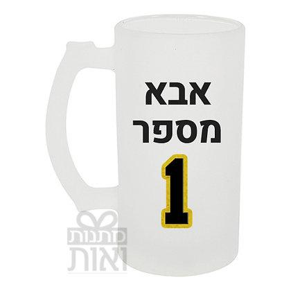 כוס בירה מודפסת מתנה