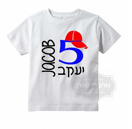 חולצה מודפסת ליום הולדת - בן