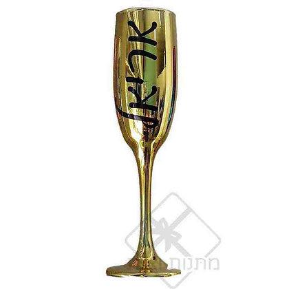 כוס שמפנייה זכוכית עם שם
