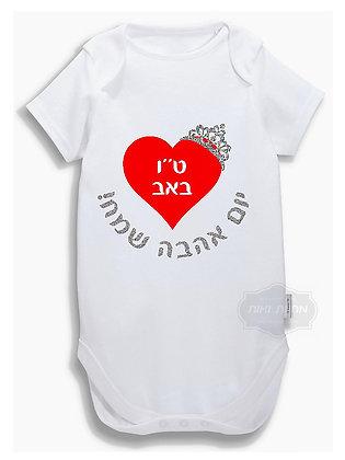 בגד גוף לתינוקת ל ט''ו באב - יום אהבה