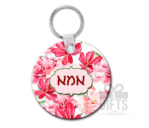 """מחזיק מפתחות """"אמא"""" דגם פרחים עם תמונה"""