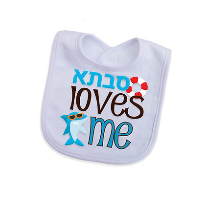 """loves me-סינר לתינוק מודפס ""סבתא"