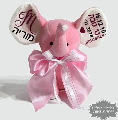 """פיל פילון עם שם ו """"תעודת לידה"""" - מתנה לתינוק"""