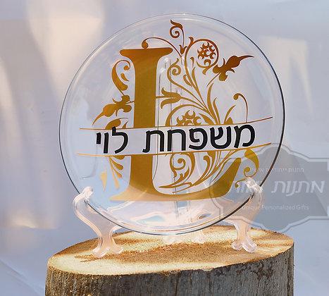 צלחת זכוכית דקורטיבית עם שם