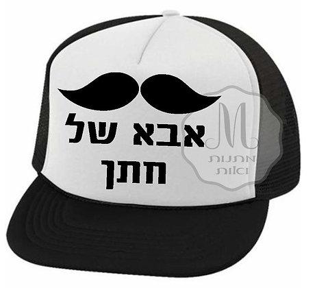 כובע מודפס לחתונה- חתן, אבא של חתן, אבא של כלה