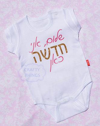 """בגד גוף תינוק מעוצב """"שלום, אני חדשה כאן"""""""