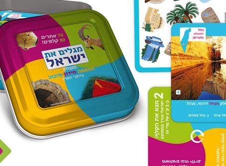 מגלים את ישראל - המשחק החדש!