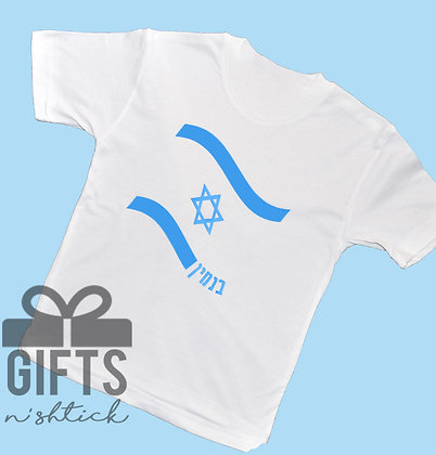 חולצה מודפסת עם שם ודגל ישראל