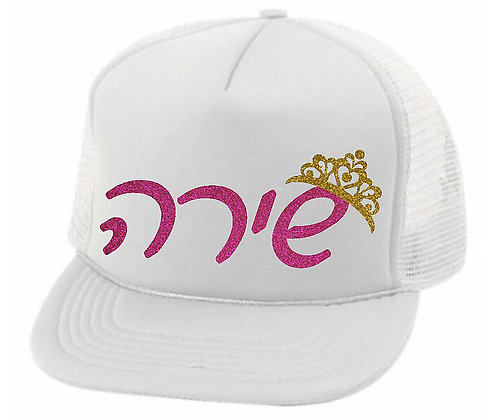 glitter cap with name