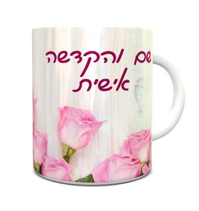 כוס עם הקדשה אישית