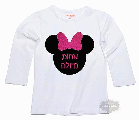 חולצת מיני מאוס מודפסת נצנצים לאחות גדולה