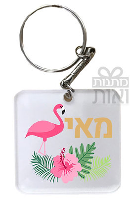 מחזיק מפתחות שקוף הדפסה אישית