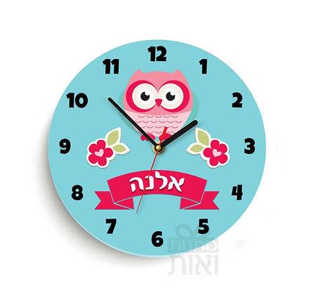 שעון עם שם אישי דגם ינשוף