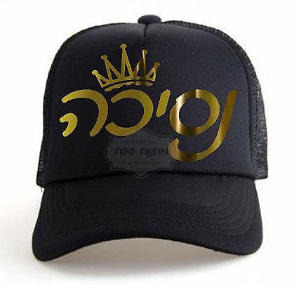 כובע מודפס לילדים -נסיכה