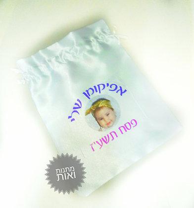 שקית בד קטנה עם תמונה של ילד - אפיקומן