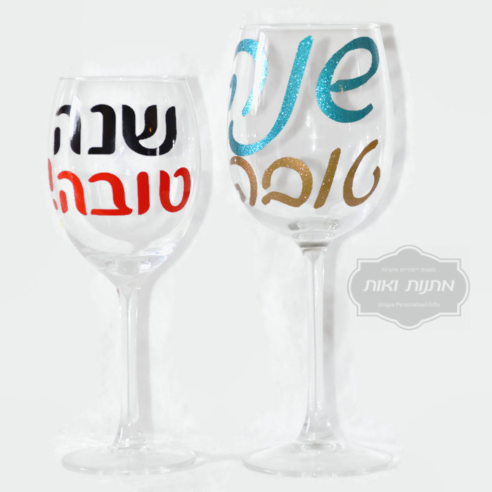 wine_glasses_rosh_hashanah