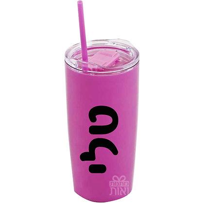 כוס רב שימושית עם קשית בעיצוב אישי