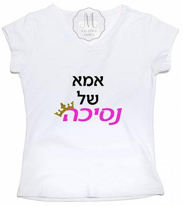 """חולצה מודפסת """"אמא של נסיכה"""""""