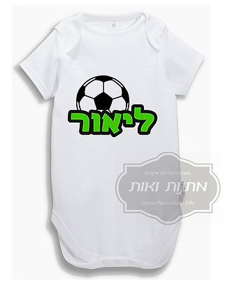 בגד גוף לתינוק מודפס עם שם בעיצוב אישי - כדורגל