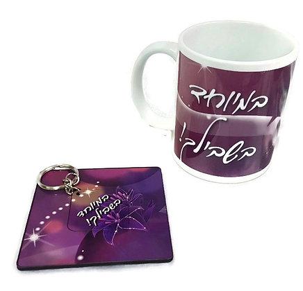 מארז מתנה כוס +תחתית + מחזיק מפתחות