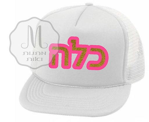 כלה - כובע מודפס נצנצים לחתונה