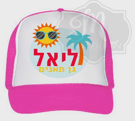 כובע מודפס עם שם או תמונה - מדת ילדים