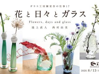花と日々とガラス@星ヶ丘アートヴィレッジ