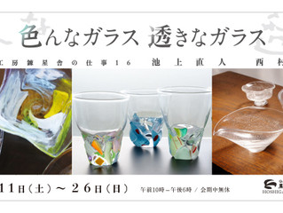 色んなガラス 透きなガラス 星ヶ岡アートヴィレッヂ