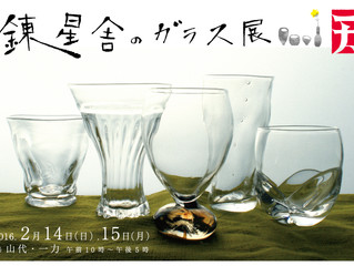 錬星舎のガラス展 @ 一力