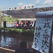 千人塚祭典 uhiroba