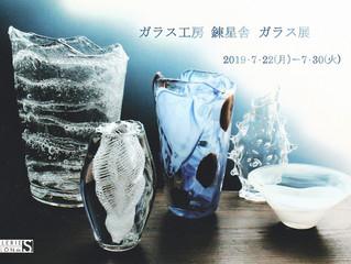 錬星舎ガラス展 @ギャルリ・サロンド エス