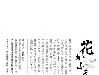 錬星舎展@花かぶき 広島