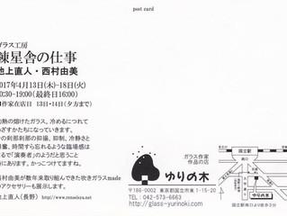 @ゆりの木 錬星舎の仕事 池上直人・西村由美