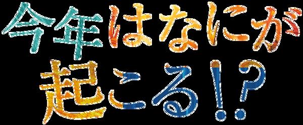 千人塚祭典 遊広場