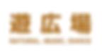 UHIROBA_LOGO 遊広場ロゴ