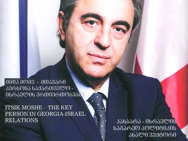 DIPLOMAT, Country in Focus: Israel