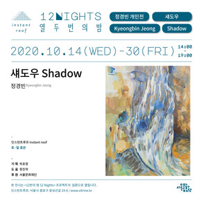 show_정경빈_섀도우 Shadow_2020.10.14-10.20