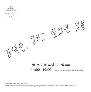 Show_김덕원_잘하고 싶었던 것들_2019.07.10-07.28