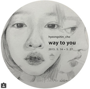 show 조형신_way to you 2015. 5.14 - 2015. 5.27