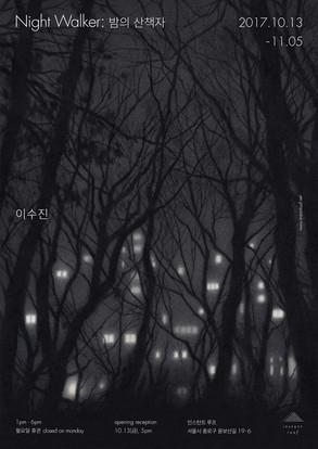 show_이수진_Night Walker: 밤의 산책자 2017.10.13-11.05