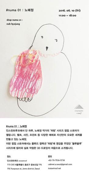 #numa_01 : 노혜정 2016.06.10