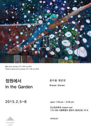 Show_권지원 '정원에서In the Garden' 2015.2.5-2.8
