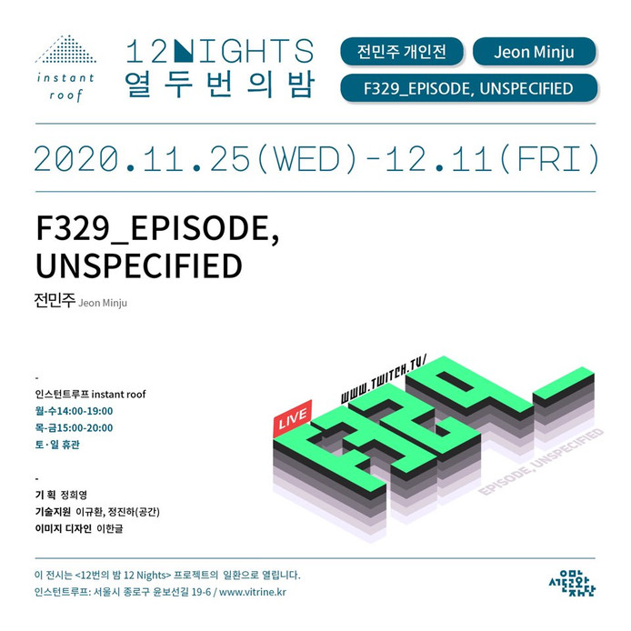 show_전민주_F329_EPISODE, UNSPECIFIED_2020.11.25-12.11