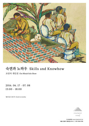 show  조민아 _ 숙련과 노하우 2016.6.17-7.8