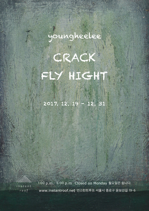 show_youngheelee_Crack : Fly Hight 2017.12.19-12.31