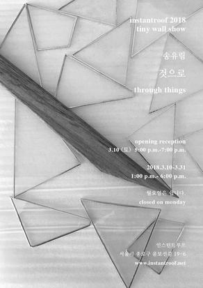 show_송유림_것으로 through things 2018.3.10-3.31