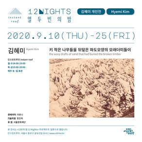 show_김혜미_키 작은 나무들을 뒤덮은 파도모양의 모래더미들이_2020.9.10-9.25