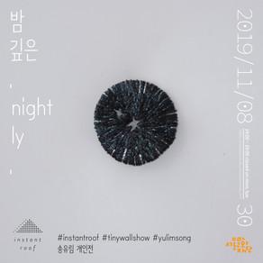 Show_밤 깊은.night ly._2019.11.08-11.30