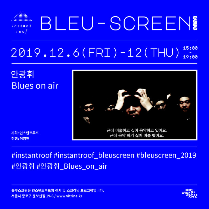 #bleuscreen_안광휘_Blues on air_2019.12.6-12