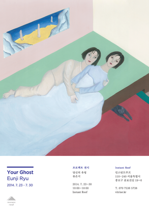 Show _ 류은지 'Your Ghost'  2014.7.23 -7.30